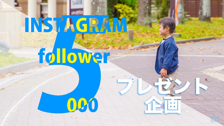 Instagramフォロワー5000人