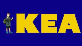 IKEA2020