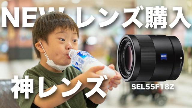 sel55f18z神レンズ