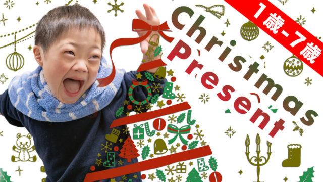 クリスマスプレゼント2020