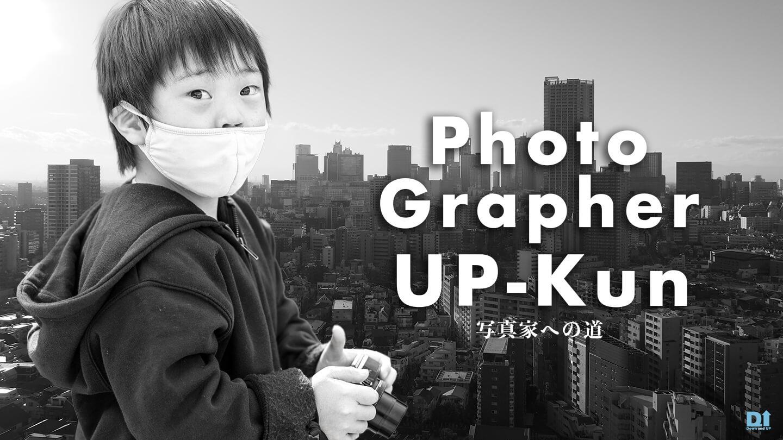 写真家への道