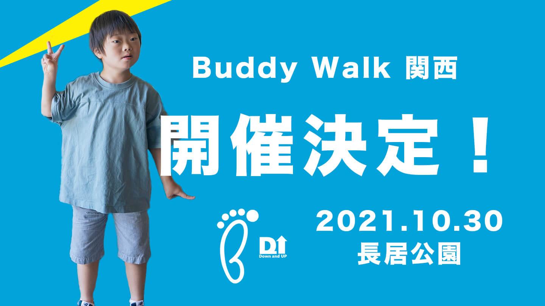 buddywalk2021
