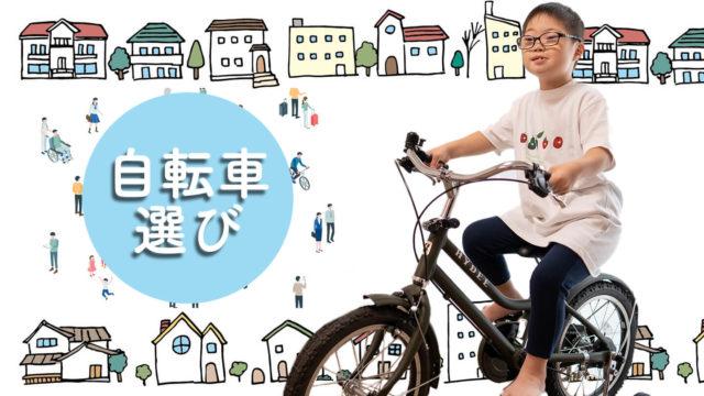 自転車選び